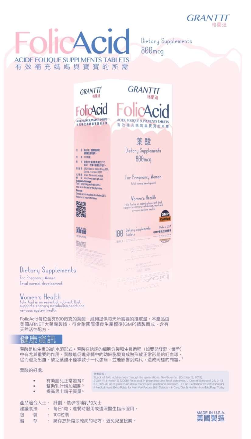 grantti folicAcid for website_page-0001