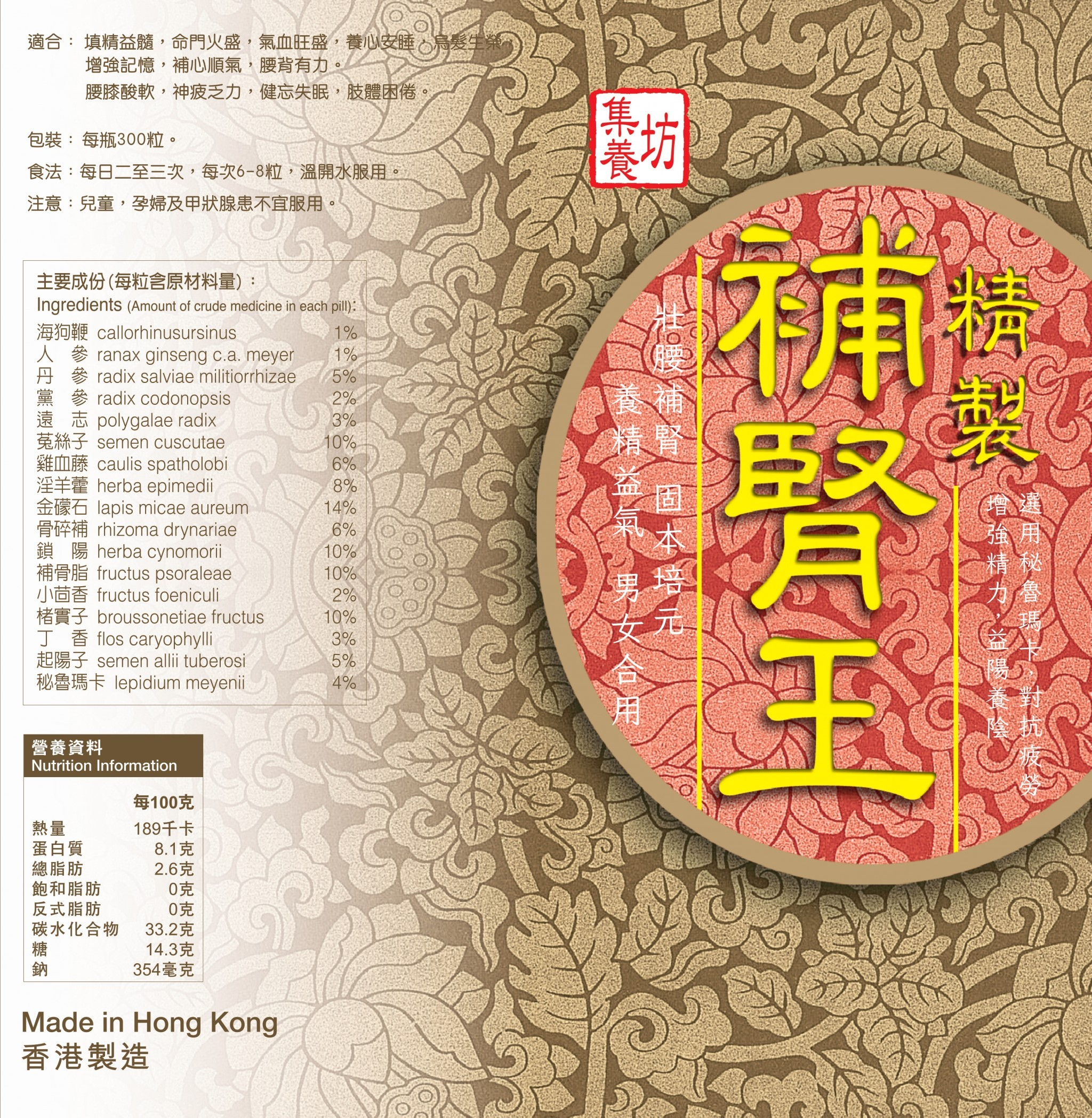 [集養坊] 補腎for website_page-0001