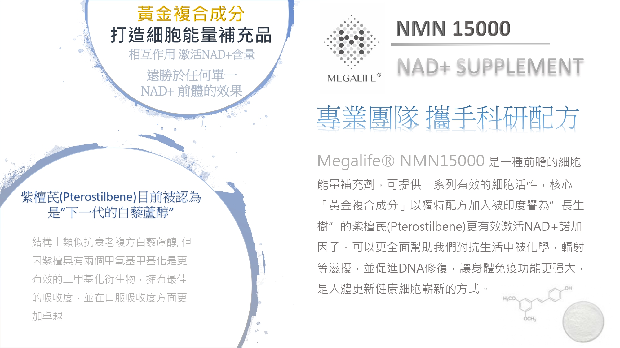 MEGALIFE NMN15000_page-0008